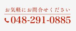 0482910885